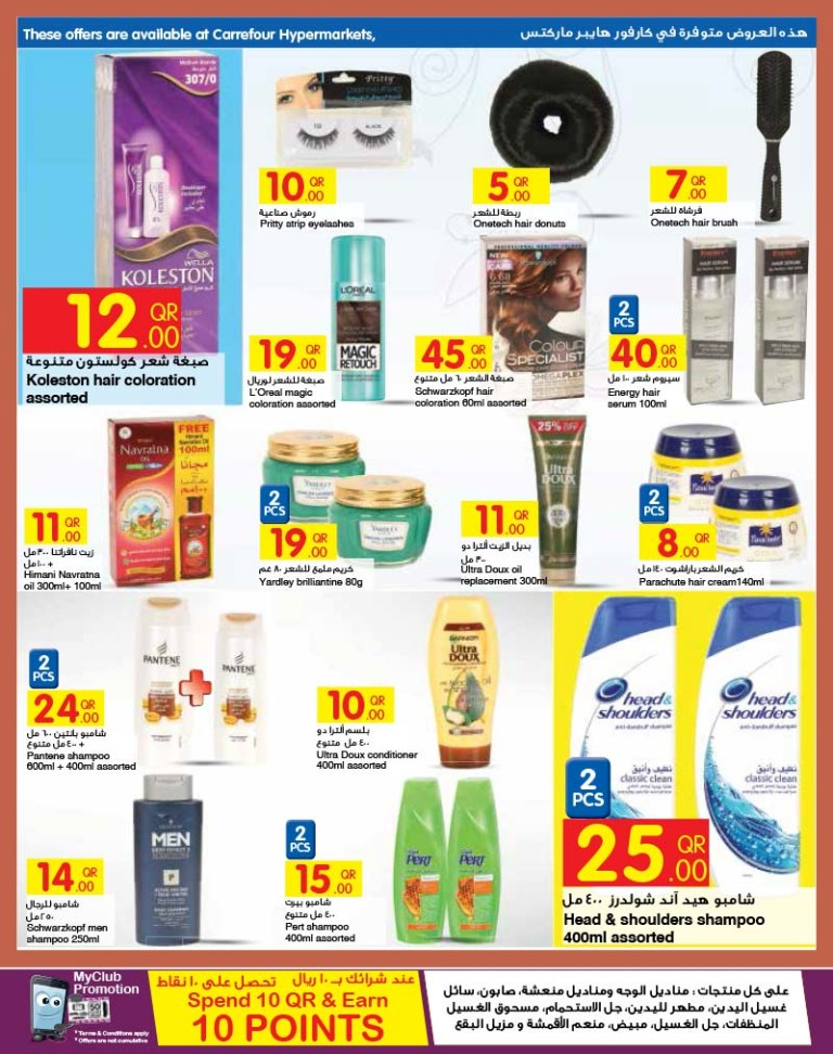 carrefour-beauty-22-11-7