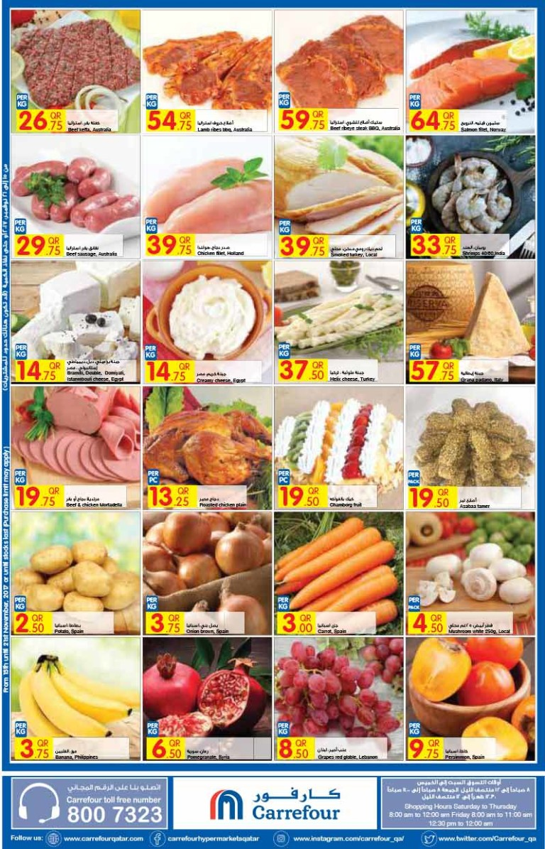 carrefour-week-15-11-8