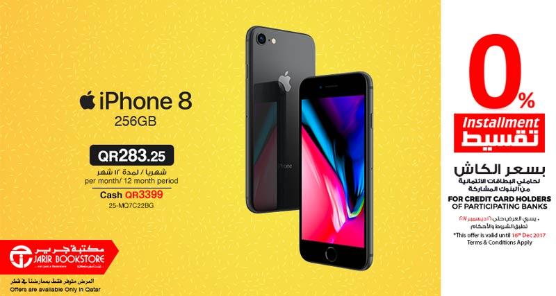 jarir-iphone8-28-11