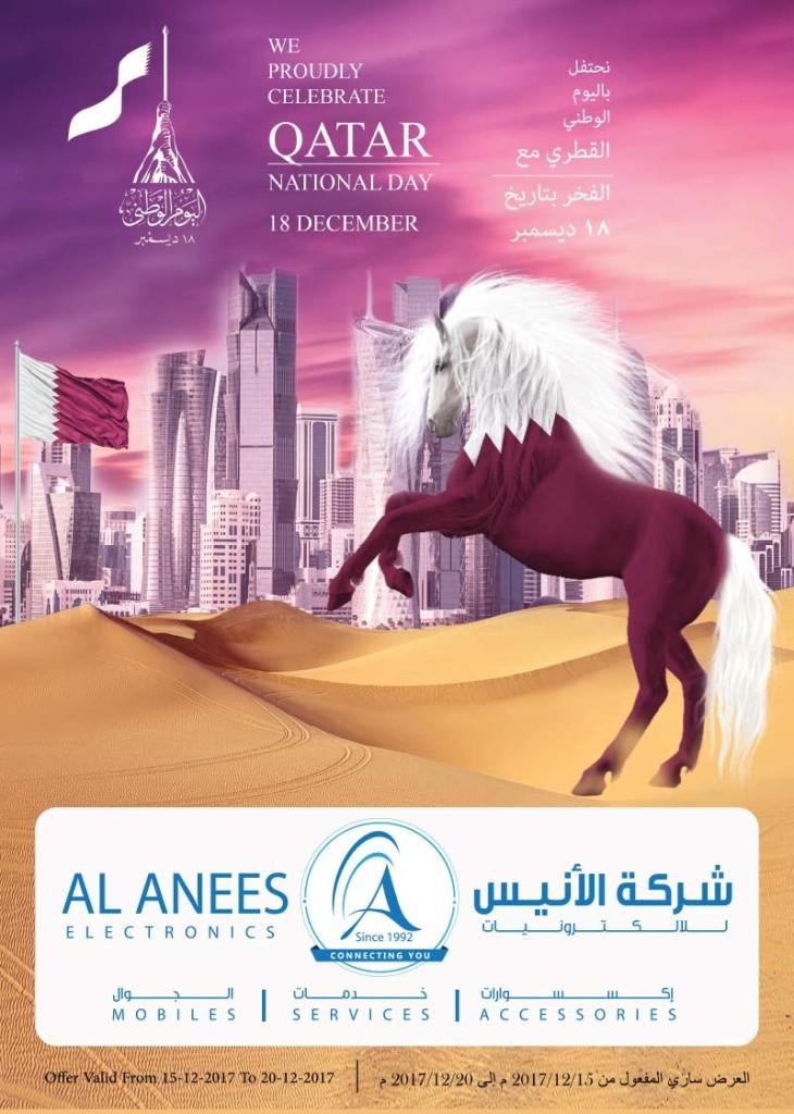al-anees-15-12-1