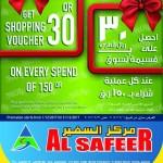 al-safeer-01-12-1