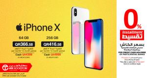 jarir-iphonex-12-12