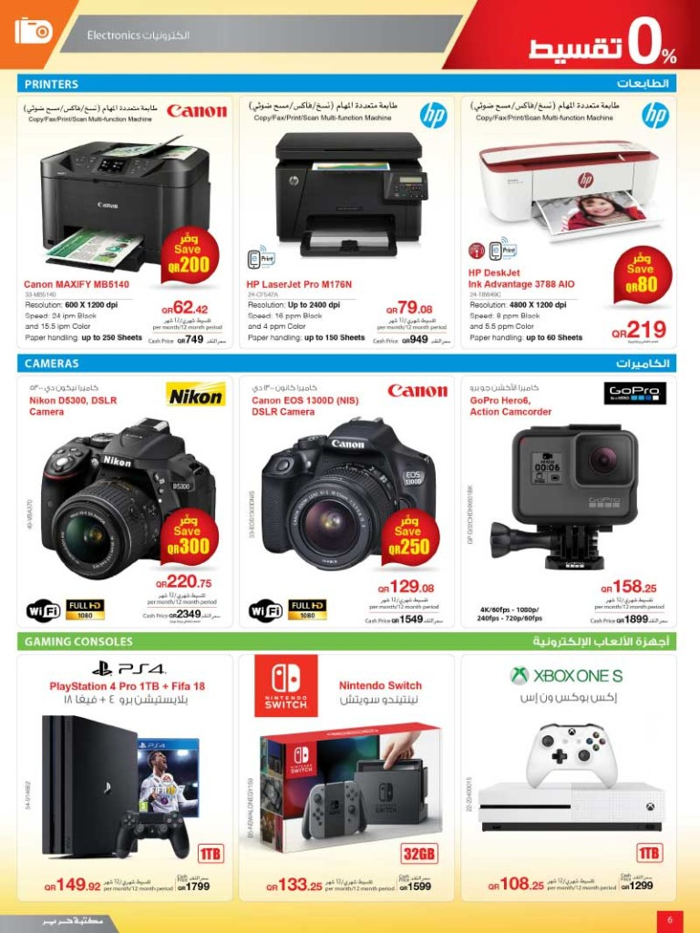 jarir-offers-30-11-6