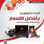 jarir-best-prices-26-01-1
