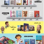 jarir-best-prices-26-01-8