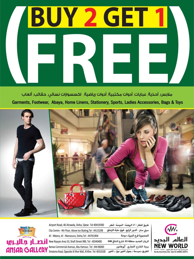 LuLu Hypermarket is running numerous promotions since past couple of weeks. They had their promotion in the start of winter and New Year. Recently, they have announced a new limited time offer of buy 2 and get 1 free.