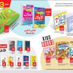 jarir-offers-27-04-2