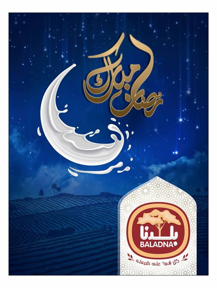 masskar-ramadan-26-04-5
