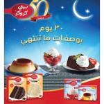 masskar-ramadan-26-04-913