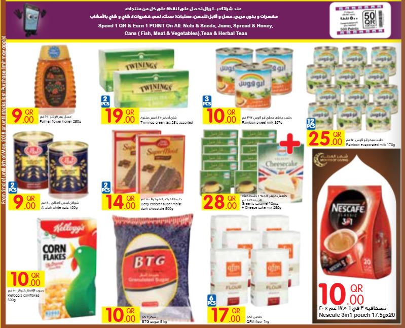 carrefour-02-05-4