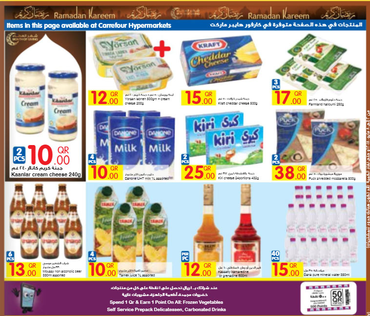 carrefour-02-05-5