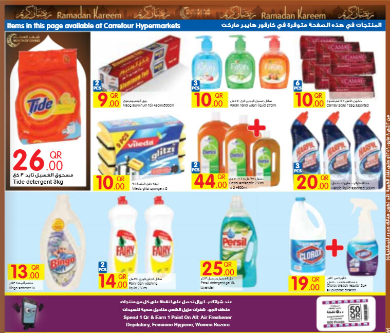 carrefour-02-05-9