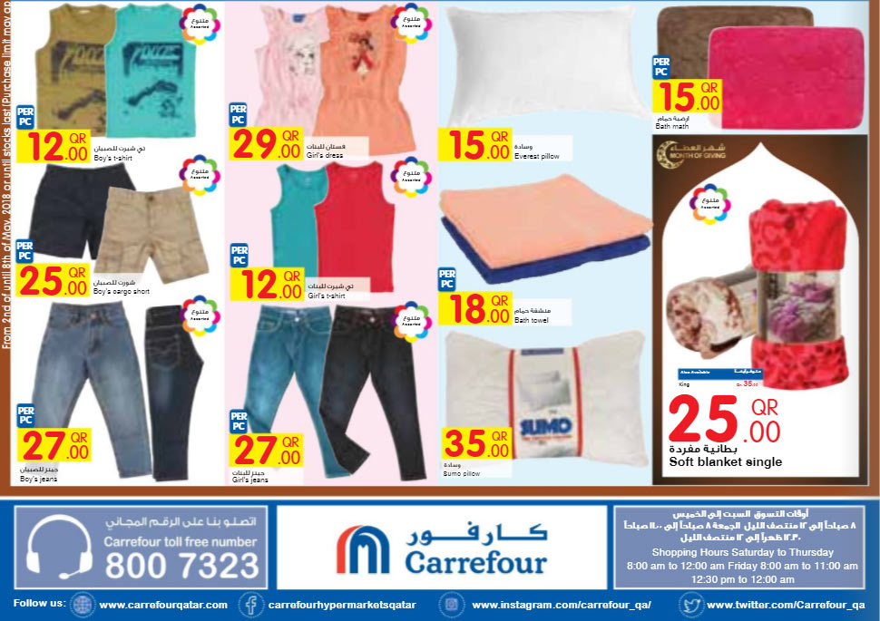 carrefour-02-05-916