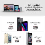 jarir-apple-12-05-1