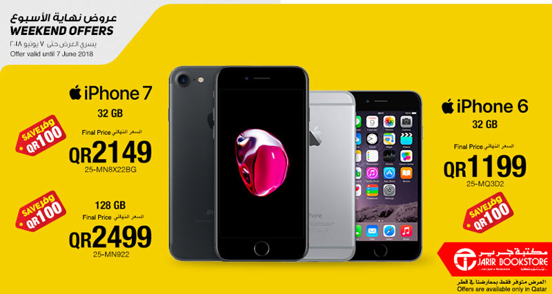 jarir-iphone-02-06