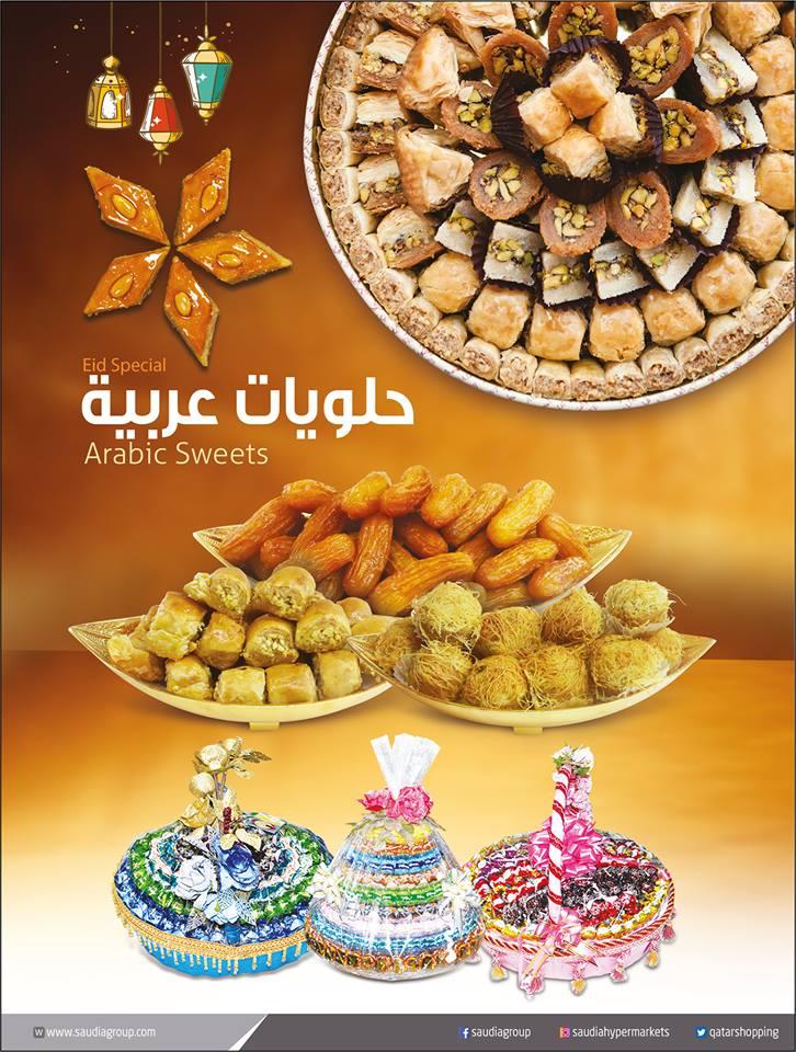 saudia-eid-06-06-2