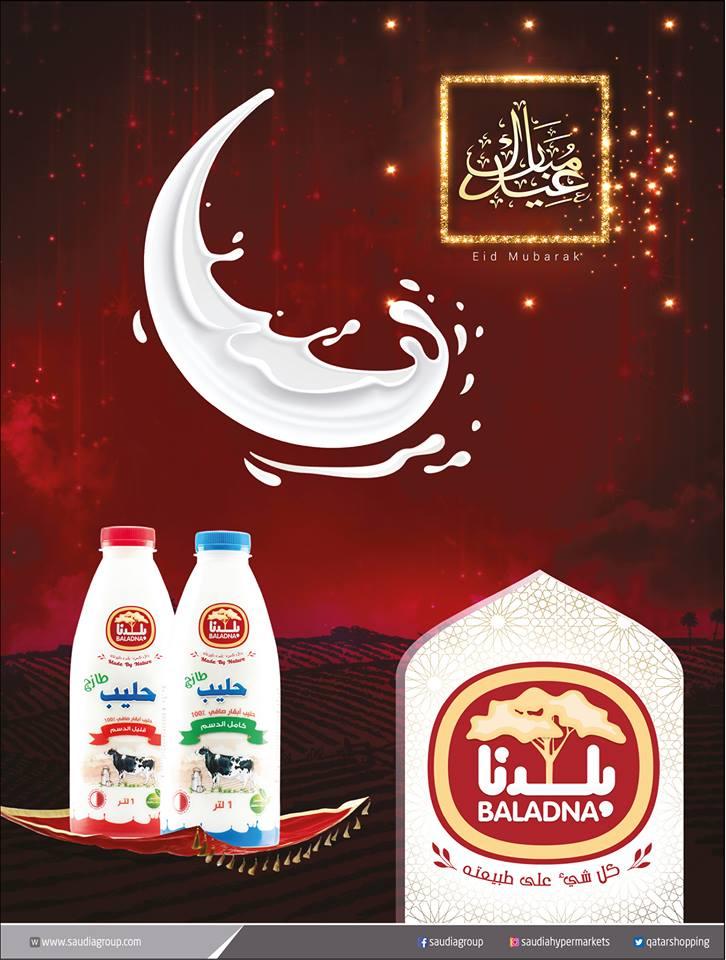 saudia-eid-06-06-6