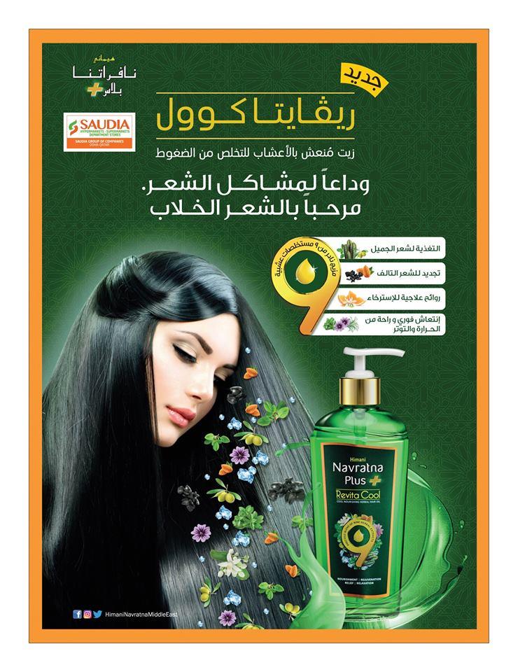 saudia-saver-25-06-8
