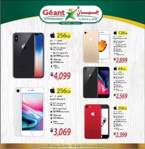 geant-mobile-28-07