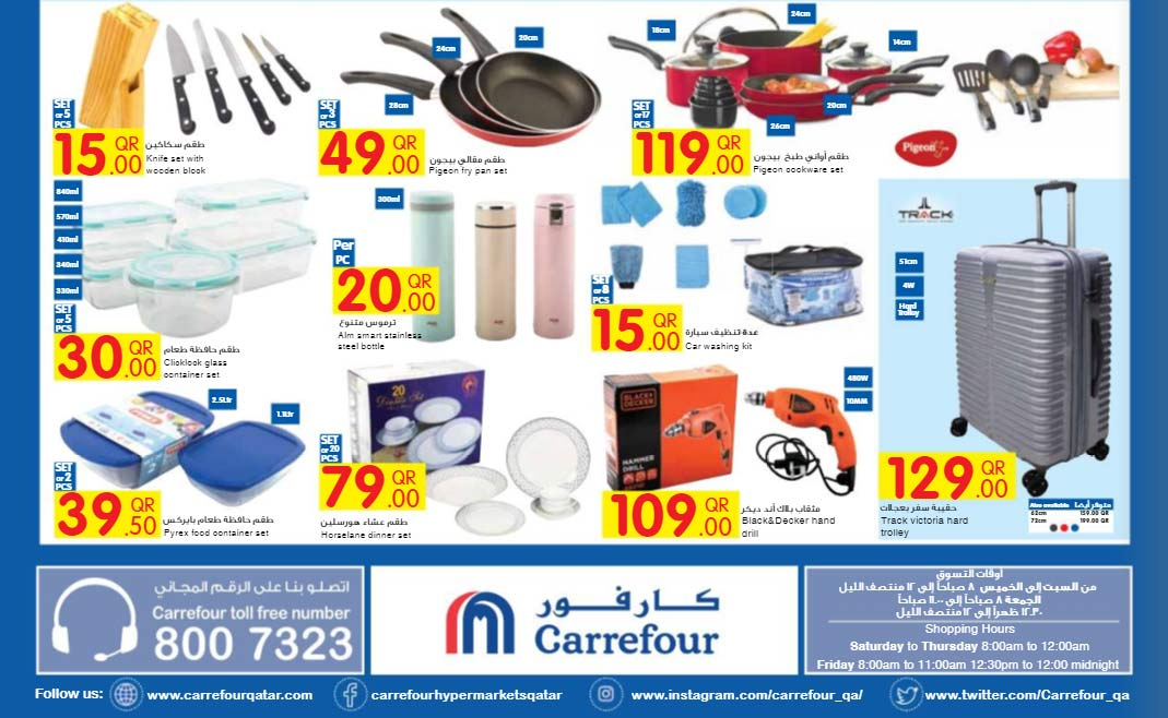 carrefour-01-08-4