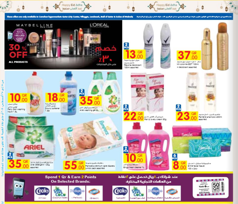 carrefour-15-08-3
