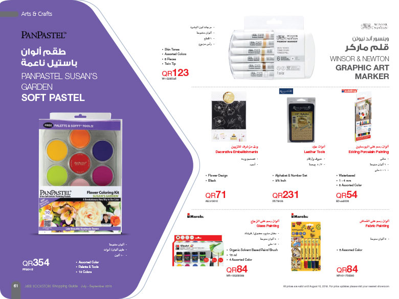 jarir-shop-2018-61