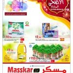 masskar-eid-09-08-1