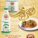 saudia-eid-13-08-2