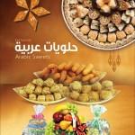 saudia-eid-13-08-3