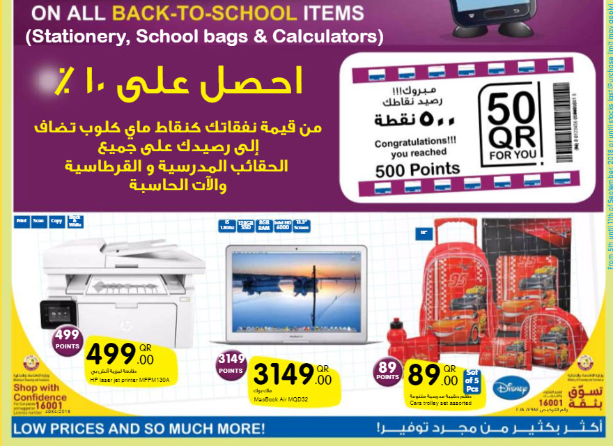 carrefour-b2s-05-09-2