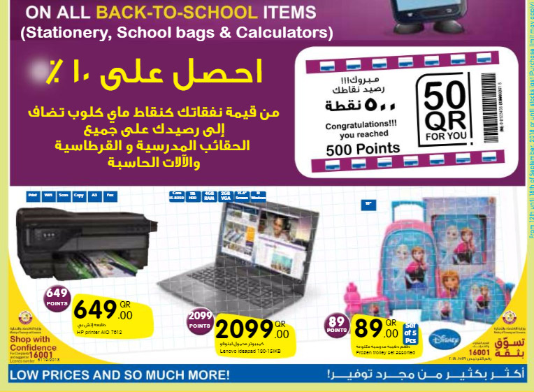 carrefour-b2s-12-09-2