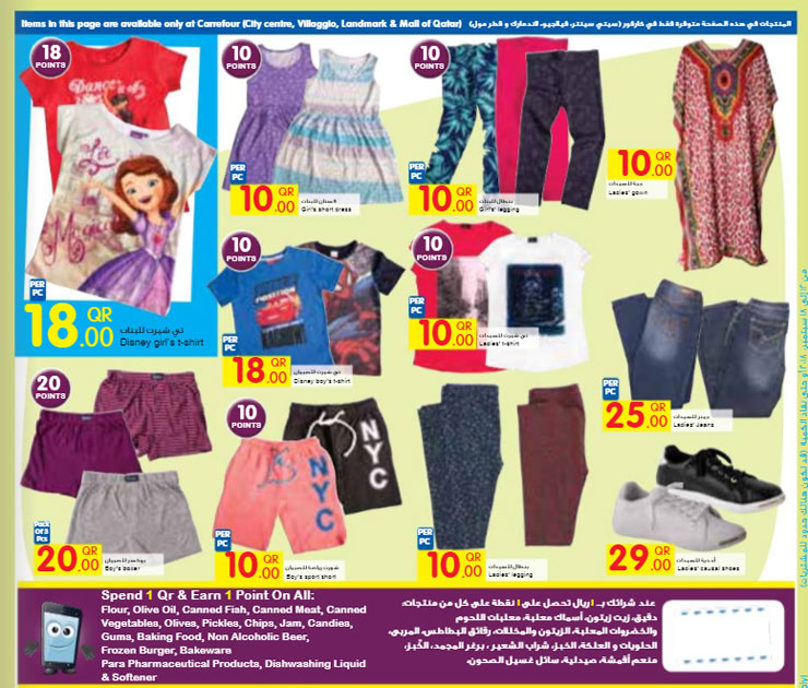 carrefour-b2s-12-09-9