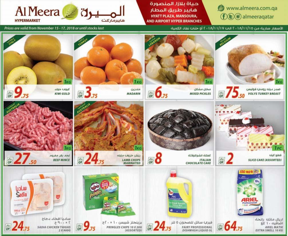 al-meera-we-15-11-1