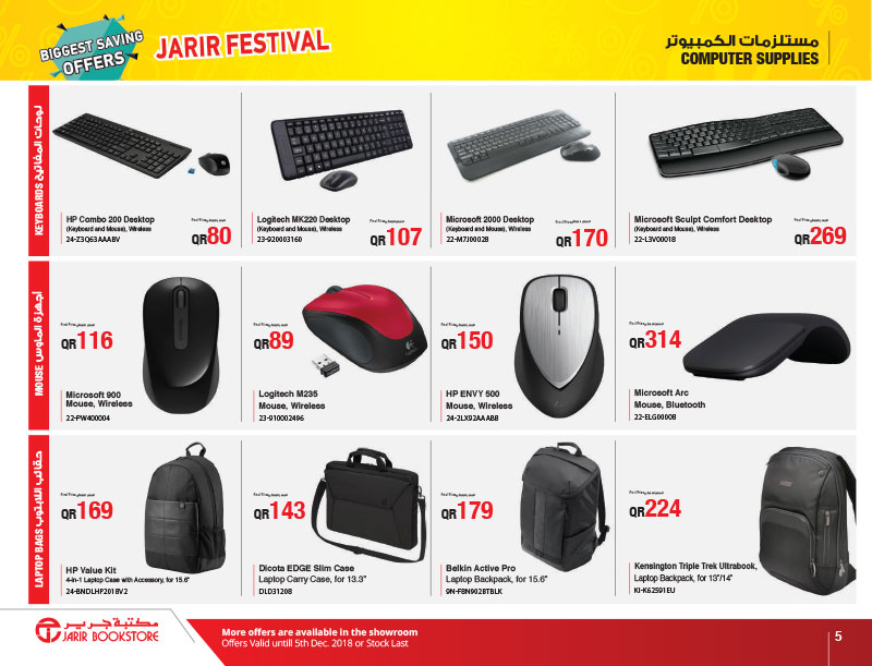 jarir-special-25-11-5