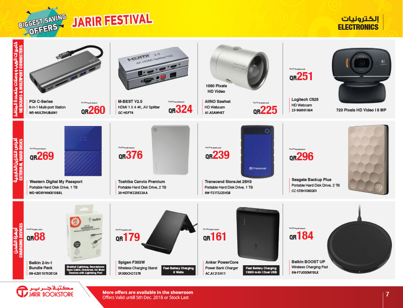 jarir-special-25-11-7