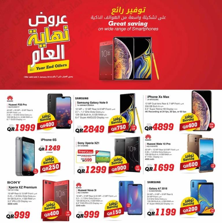jarir-smartphone-23-12-1