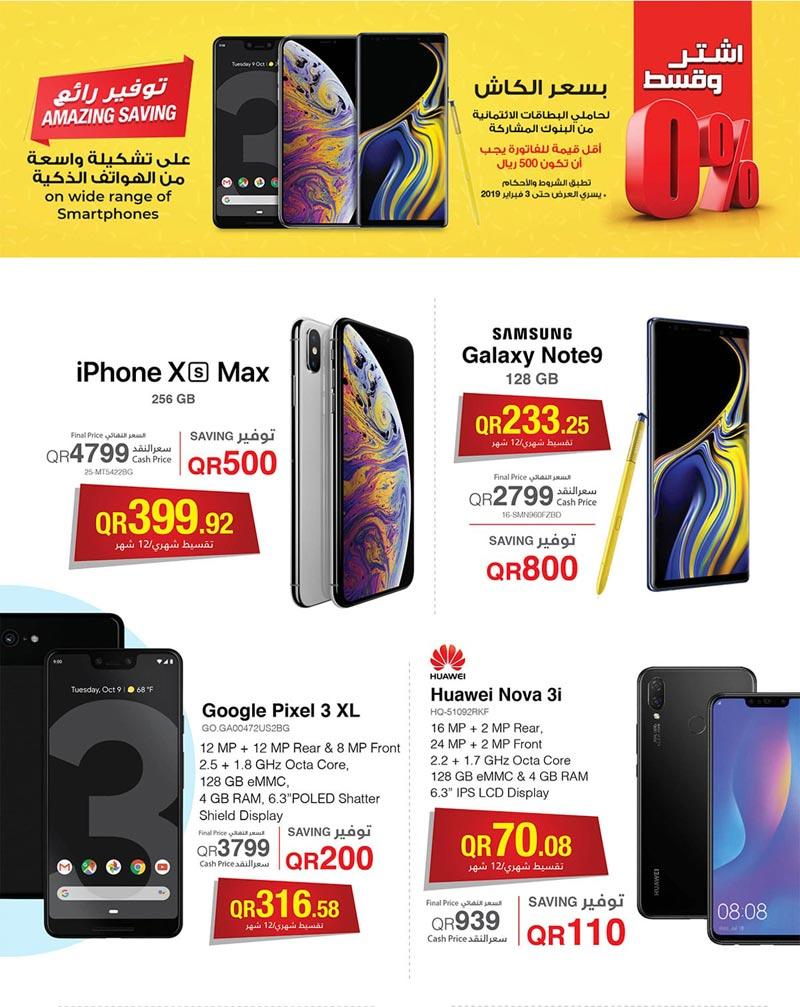 IPHONE XS MAX PRICE IN QATAR JARIR - Jarir Offers