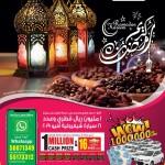 grandmall-ramadan-18-04-1