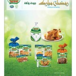 saudia-ramadan-28-04-4