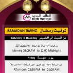 ansar-ramadan-06-05-2019-9