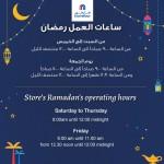 carrefour-ramadan-2019