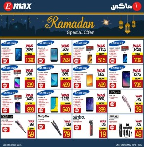 emax-offer-21-05