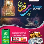 grand-ramadan-02-05-1