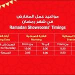 jarir-ramadan-2019