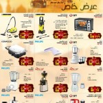 jumbo-ramadan-04-05-4
