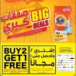 lulu-big-deals-15-05-1