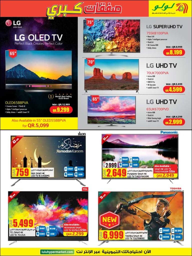 lulu-big-deals-15-05-25