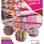 ramez-eid-26-05-913