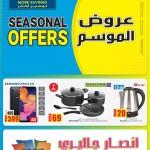 ansar-seasonal-12-06-1