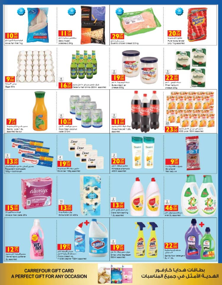 carrefour-weekly-10-07-3